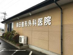 園田整形外科医院