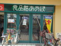 食品館あおば辻堂店