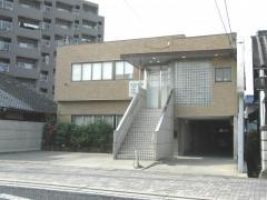 伯田歯科医院