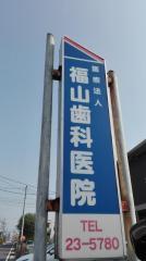 福山歯科医院