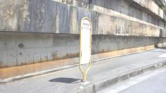 「真和志高校前」バス停留所