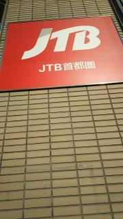 JTB首都圏 神保町支店