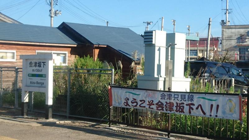 会津坂下駅(河沼郡会津坂下町)...