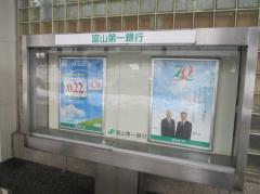 富山第一銀行長岡支店