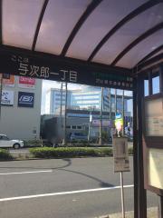 「与次郎一丁目」バス停留所