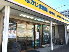 なかじま薬局貝の坂店