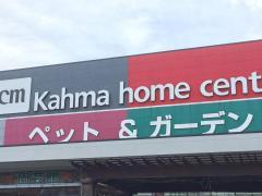 DCMカーマ北方店