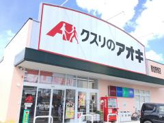 クスリのアオキ 那加野畑店
