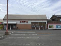 宮脇書店三木店