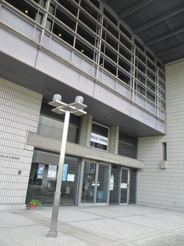 和歌山市立博物館(和歌山市湊本...