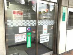 もみじ銀行尾道中央支店