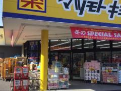 マツモトキヨシドラッグストア新柴又駅前店