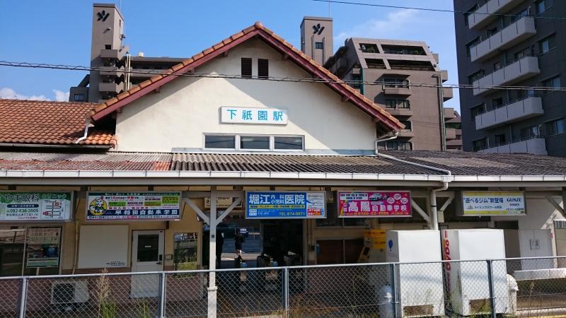 下祇園駅(広島市安佐南区)の投...