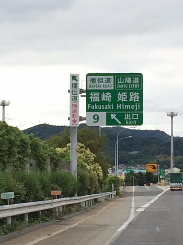 播但連絡道路 福崎IC(神崎郡福...