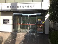 豊橋信用金庫南大通支店