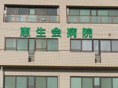 恵生会病院
