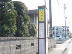 「丸塚町」バス停留所