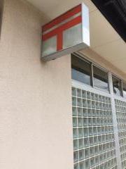 浦和大東郵便局