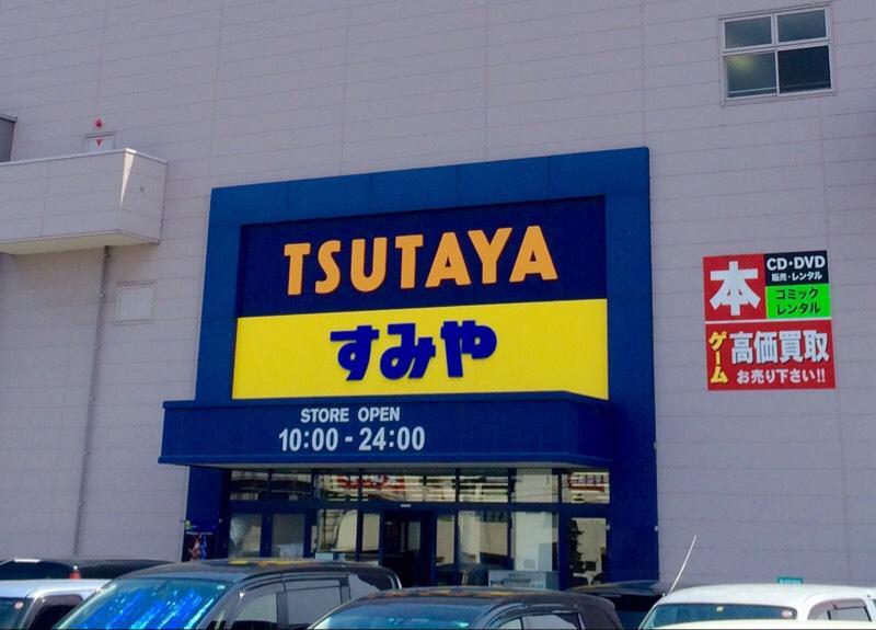 TSUTAYAすみや三島店(駿東郡清...