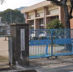 江浦幼稚園