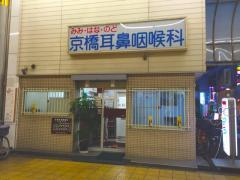 京橋耳鼻咽喉科