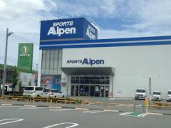 アルペン姫路中地店