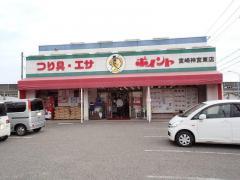 ポイント&ペグ宮崎神宮東店