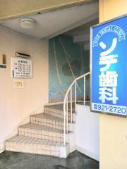 ソデ歯科医院