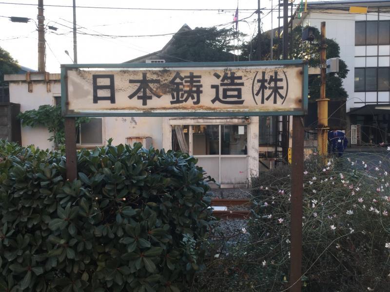 日本鋳造(川崎市川崎区)の投稿...
