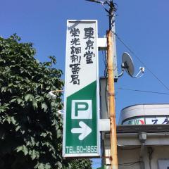 東京堂栄光調剤薬局