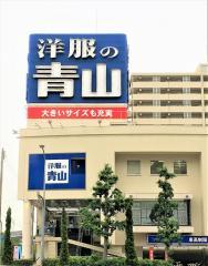 洋服の青山生田川インター店