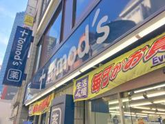 トモズ赤坂店