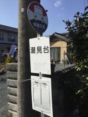 「潮見台」バス停留所