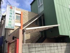 平沢歯科医院