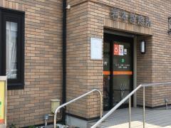 岩本診療所