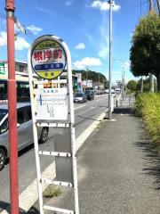 「根岸前」バス停留所