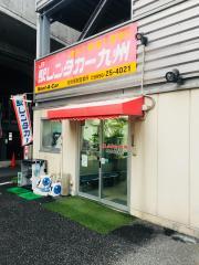 駅レンタカー佐世保駅営業所
