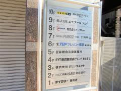 サガテレビ東京支社