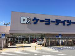 ケーヨーデイツー韮崎店
