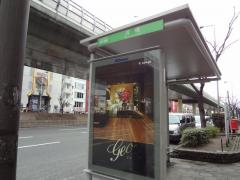 「戎橋」バス停留所