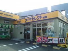 タイヤセレクト姫路