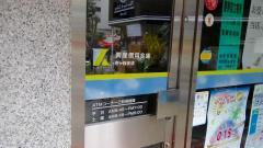 興産信用金庫市ヶ谷支店