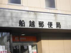 船越郵便局