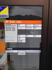 江刺大平簡易郵便局