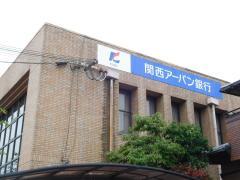 関西アーバン銀行信楽支店
