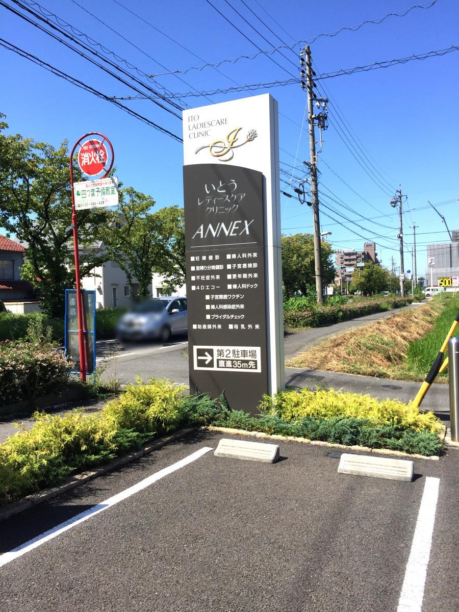 岐阜県本巣の産婦人科モアレディスクリニックです …