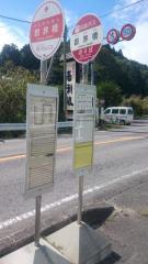 「郡界橋」バス停留所