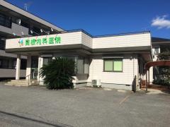 関根内科医院