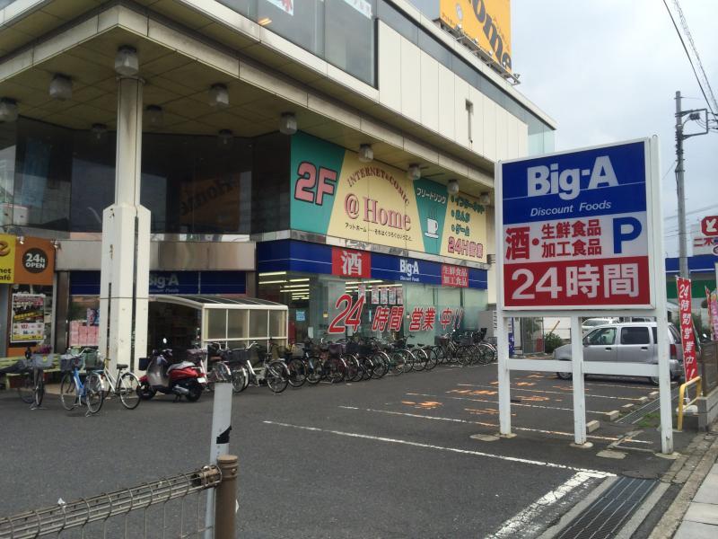 ビッグ・エー浦和太田窪店(さい...