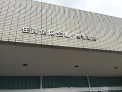 佐賀信用金庫尼寺支店